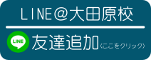 LINE@大田原校友だち追加