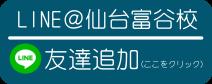 LINE@仙台富谷校友だち追加
