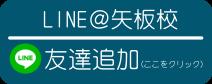 LINE@矢板校友だち追加
